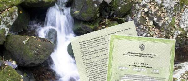 лицензия на воду
